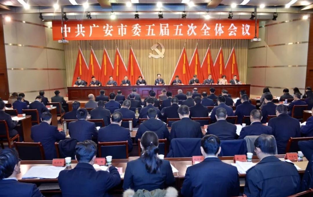 广安2018年重点做什么?这两天一个重要会议定了!